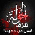 Al-Howla Massacre