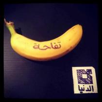When an apple is really a banana. Dunya TV.