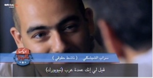 "Sarab on ""America in Arabic"""