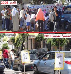 "TOP: ""Our Lebanese brothers: you are between family"" Lebanese refugees escaping the fighting in Lebanon. BOTTOM: Southern Beirut, earlier today, with signs reading ""Qusair has fallen."""